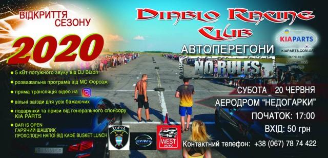 АФІША: Автоперегони Diablo Racing Club