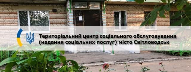 Перед судом постане колишній керівник терцентру соціального обслуговування м.Світловодськ