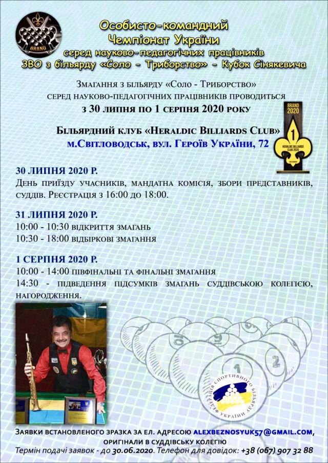 АФІША: Чемпіонат України з більярду у «Heraldic Billiards Club»