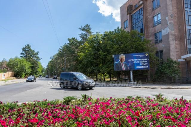 ФОТОФАКТ: У Світловодську облили фарбою білборд Сергія Ларіна