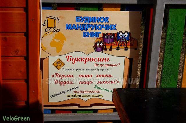 Світловодський «Велотуризм» побував в Олександрівці
