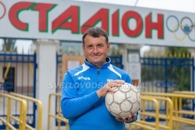 Тренер-практик з футболу Юрій Василенко