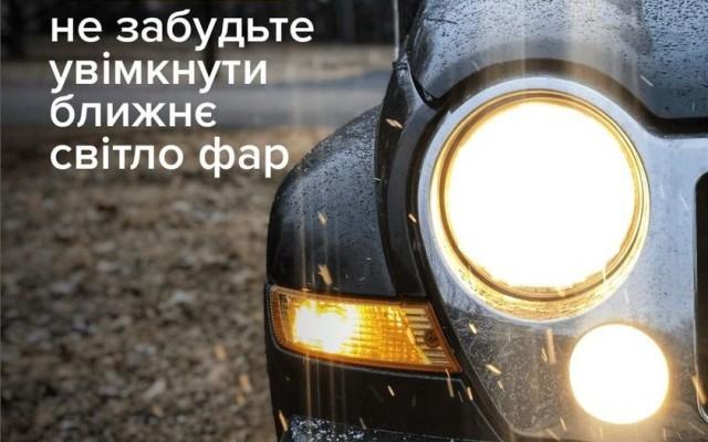 З 1 жовтня вмикаємо світло фар поза населеним пунктом