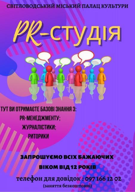 На базі Світловодського міського Палацу культури розпочинає роботу PR-студія