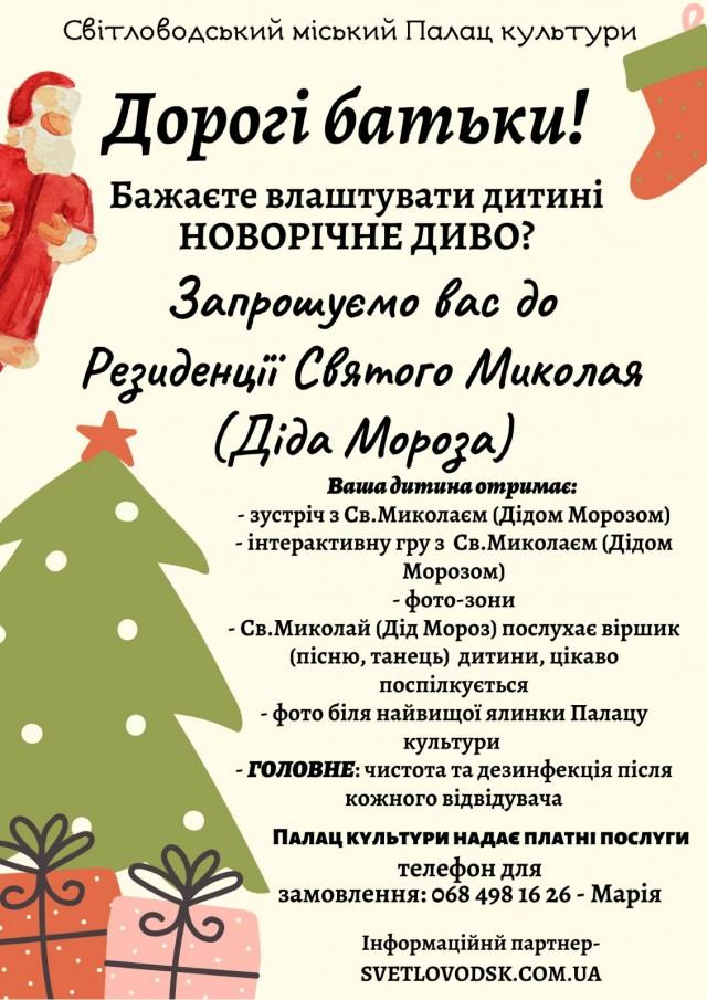 Запрошуємо до резиденції Святого Миколая (Діда Мороза)