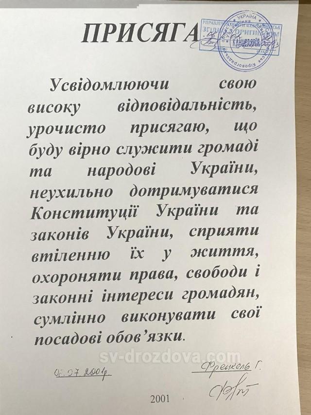 Маліцький звільнив Френкеля за порушення Присяги