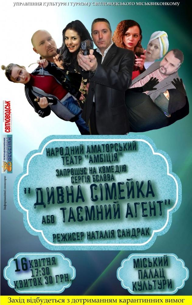 """АФІША: Комедія """"Дивна сімейка або таємний агент"""""""