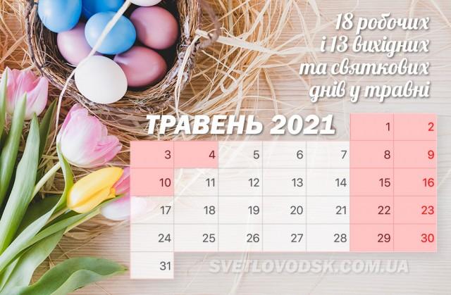 Скільки у травні святкових і вихідних днів?