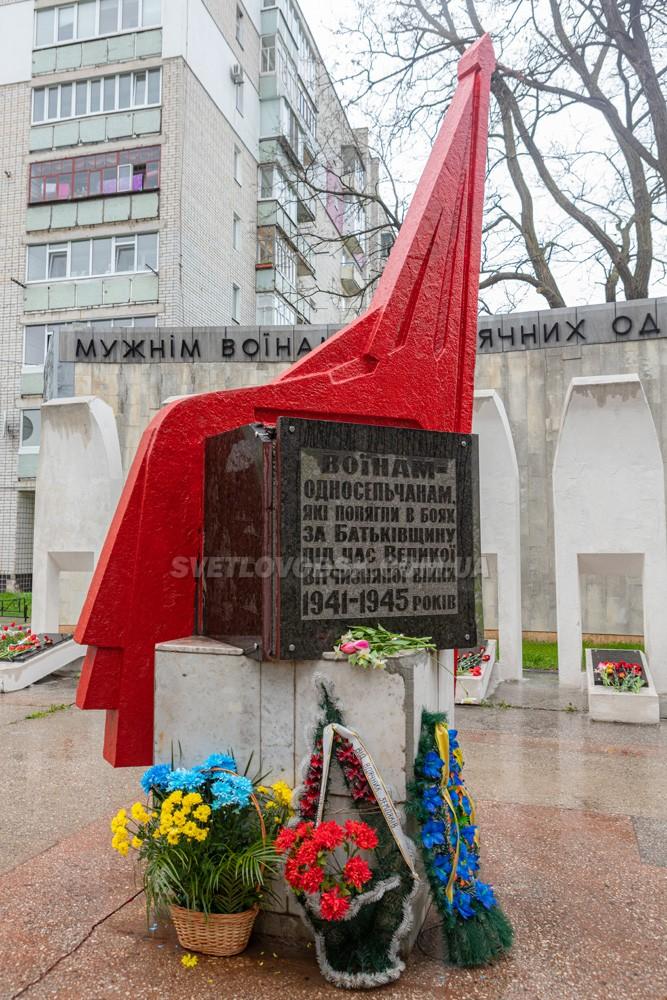 День пам'яті та примирення у Світловодську (ФОТО, ВІДЕО)