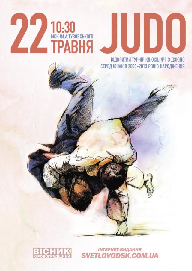Відкритий турнір КДЮСШ №1 з дзюдо серед юнаків 2008-2013 років народження