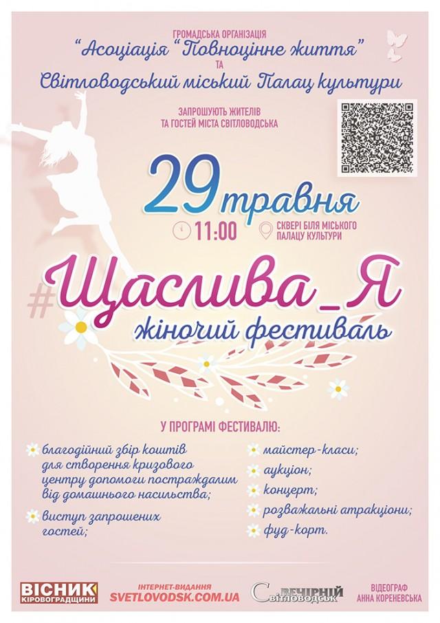 """Жіночий фестиваль """"Щаслива Я"""" відбудеться у Світловодську"""
