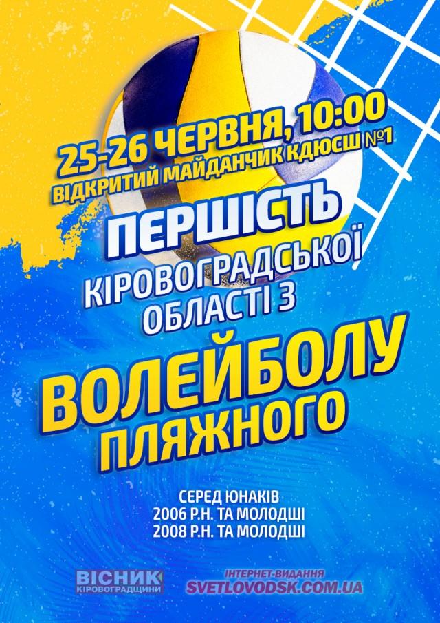 Першість Кіровоградської області з волейболу пляжного