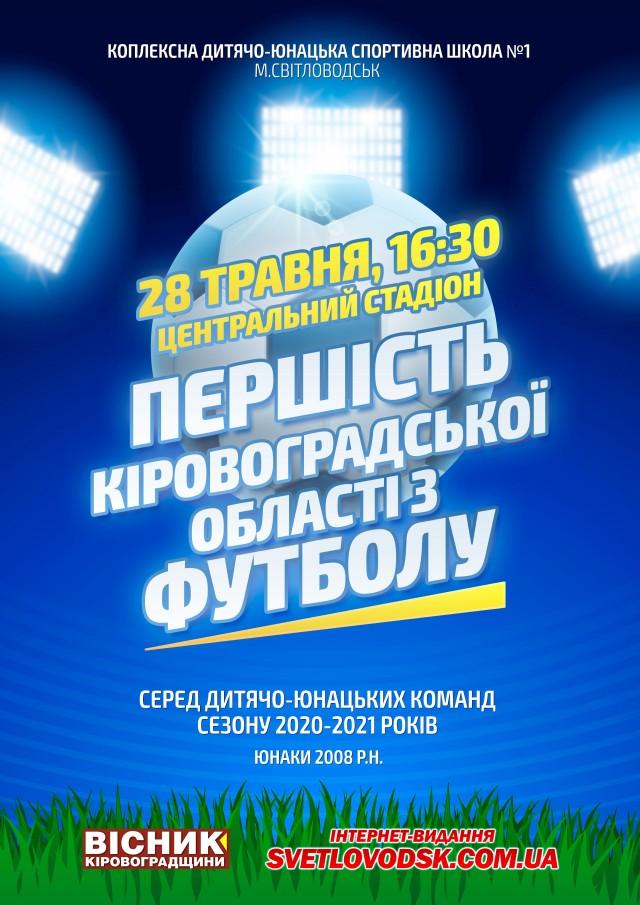 Першість Кіровоградської області з футболу серед дитячо-юнацьких команд