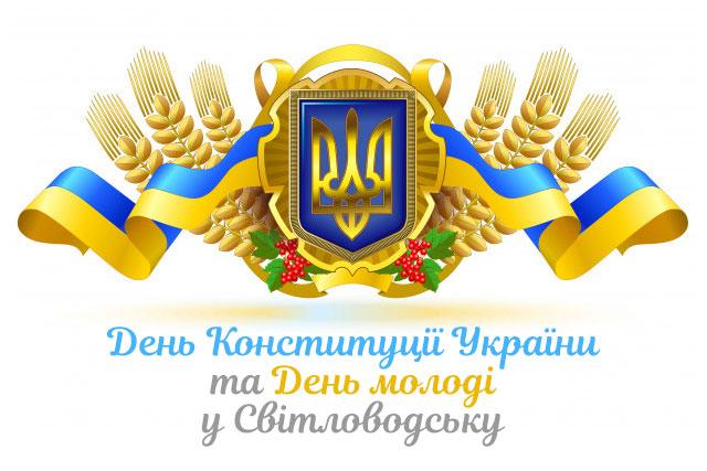 Які заходи плануються у Світловодську до Дня молоді та Дня Конституції України