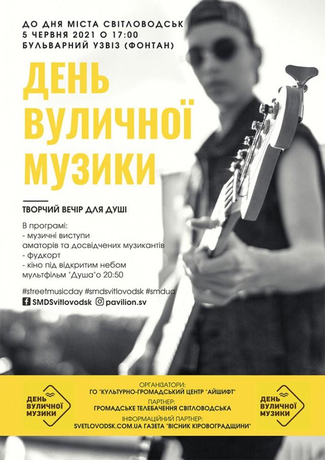 """Фестиваль """"День вуличної музики"""" відбудеться у Світловодську"""