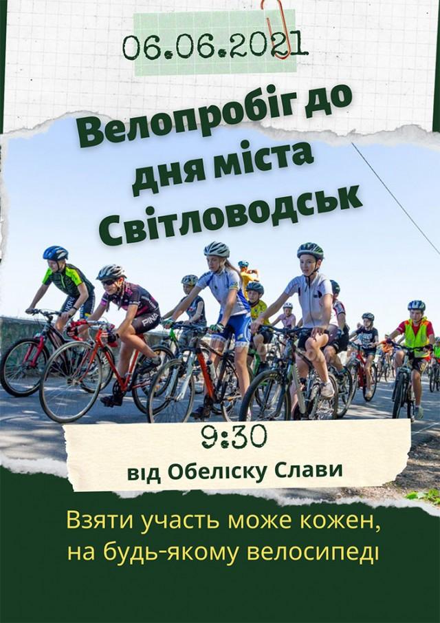До Дня міста у Світловодську відбудеться велопробіг