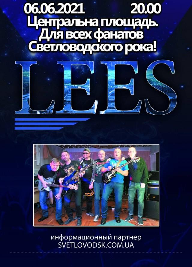 """Світловодський рок-гурт """"LEES"""" запалить центральну площу на День міста"""