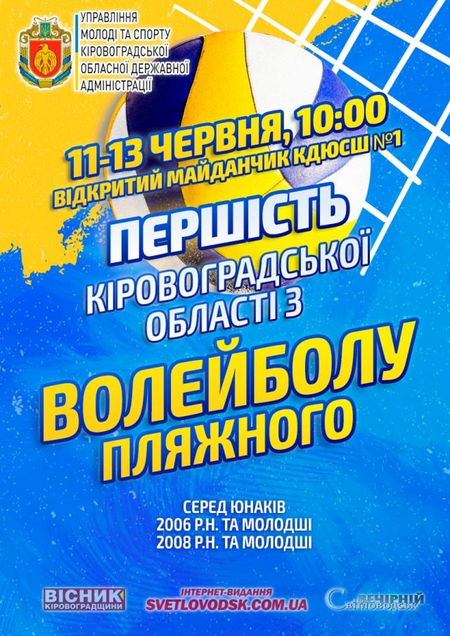 Першість Кіровоградської області з волейболу пляжного відбудеться у Світловодську