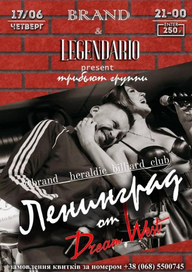 """АФІША: У Світловодську зіграють хіти гурту """"Ленінград"""""""