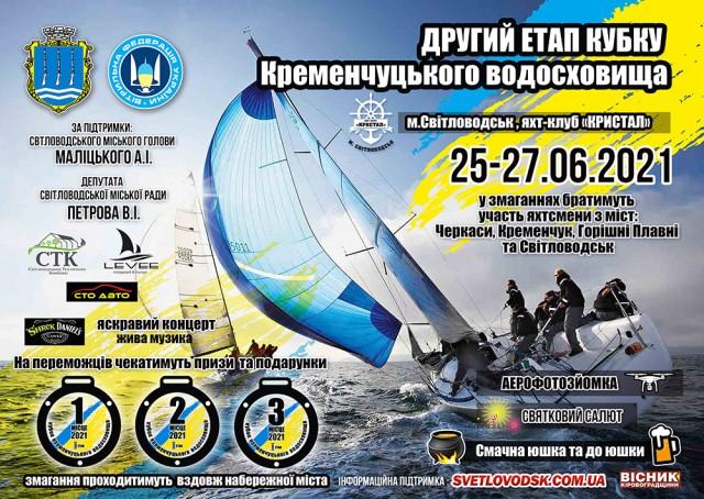 АФІША: Другий етап кубку Кременчуцького водосховища