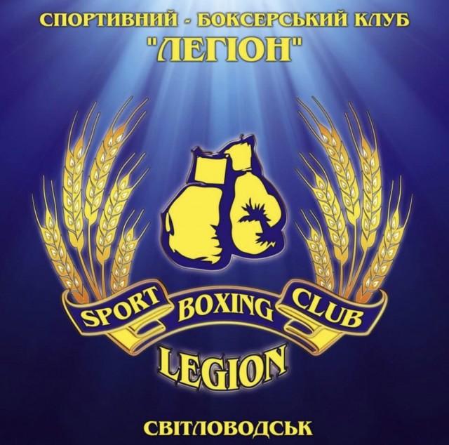 """Боксерський клуб """"Легіон"""" запрошує до занять боксом"""