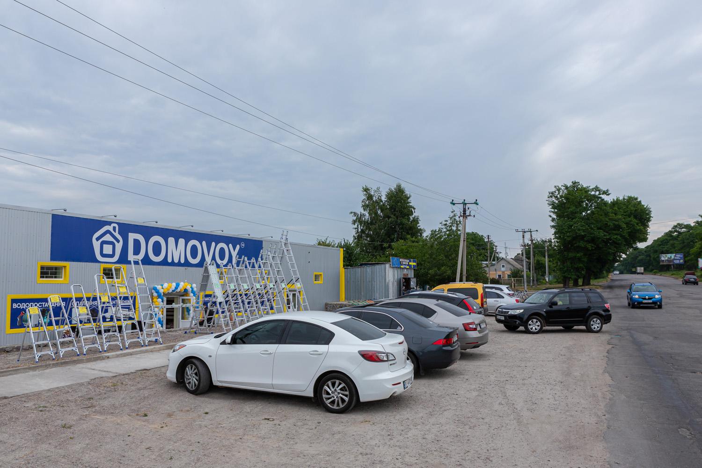 Магазин «Домовой». Тепер і на Ревівці!