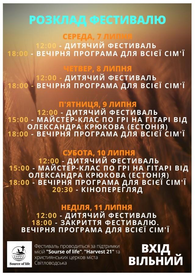 АФІША: Фестиваль надії відбудеться у Світловодську