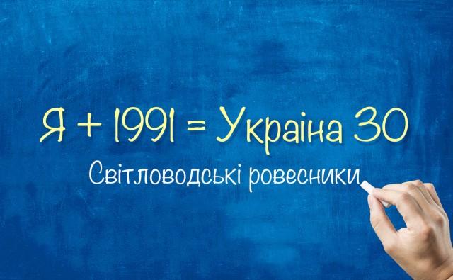 Я+1991=Україна 30. Світловодські ровесники