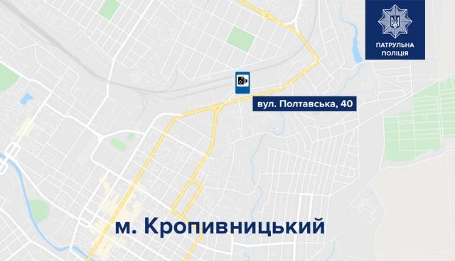 Відсьогодні на Кіровоградщині запрацюють камери фіксацій порушень ПДР (ПЕРЕЛІК КАМЕР)