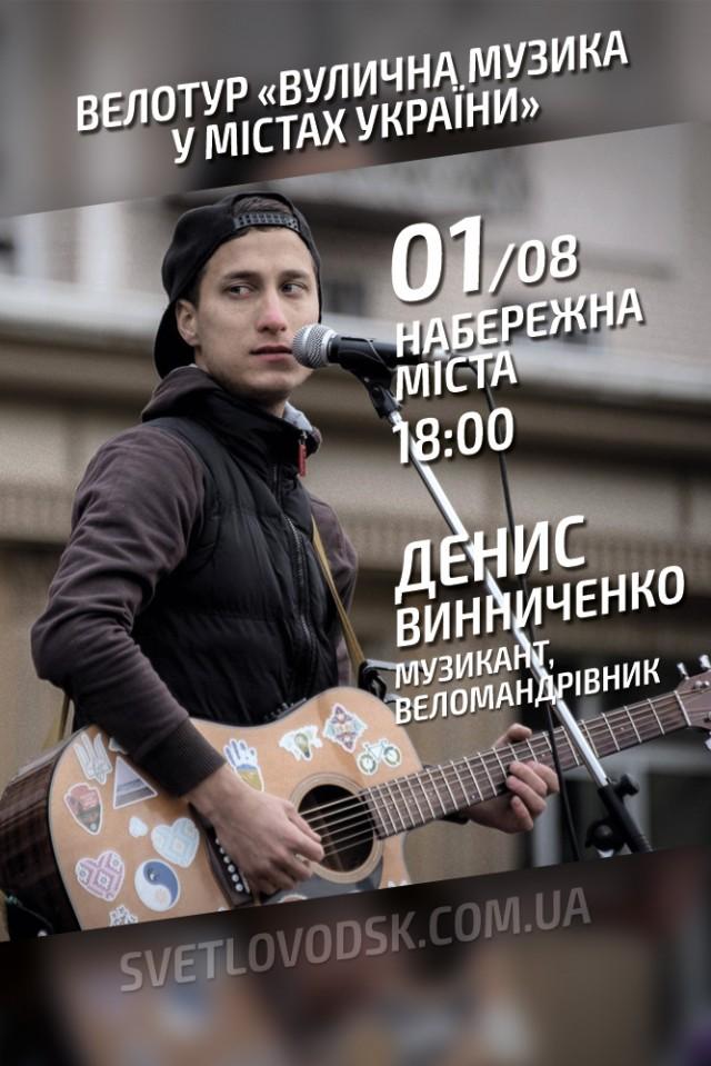 Велотур «Вулична музика у містах України» завітає до Світловодська