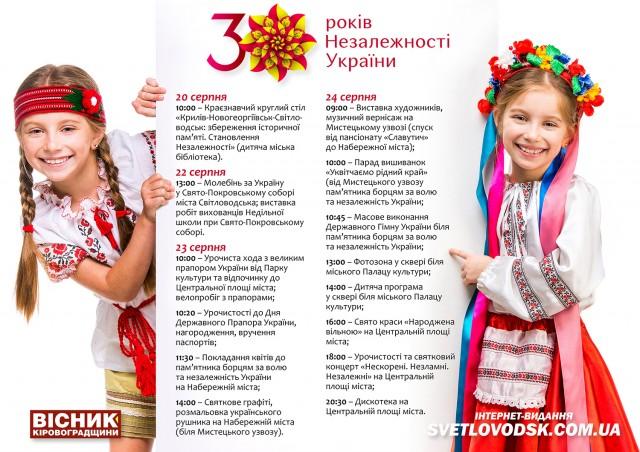 Святкові заходи до Дня Державного Прапора та Дня незалежності (АФІША)