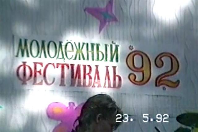 """""""Молодіжний фестиваль"""" 1992 (РАРИТЕТНЕ ВІДЕО)"""