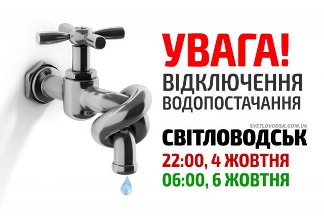 Увага! Світловодськ залишиться без води на 32 години!
