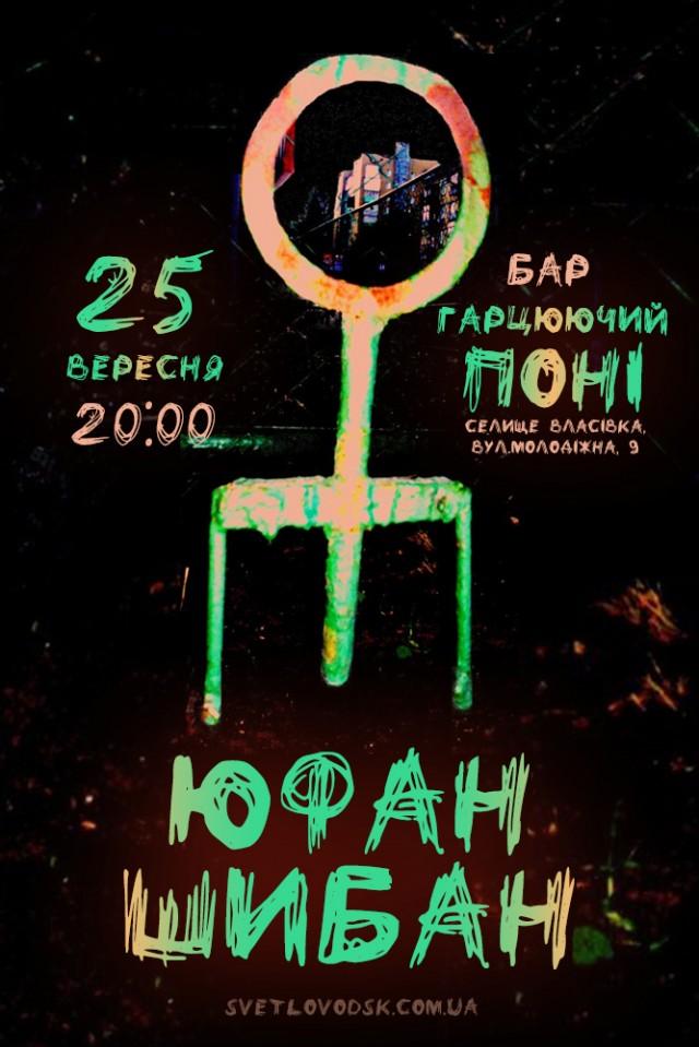 "Концерт гурту ""Юфан-Шибан"" (АФІША)"