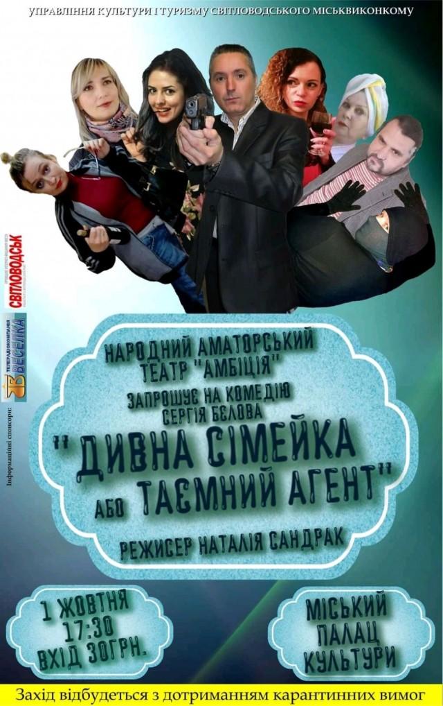 """Театр """"Амбіція"""" запрошує на комедію"""