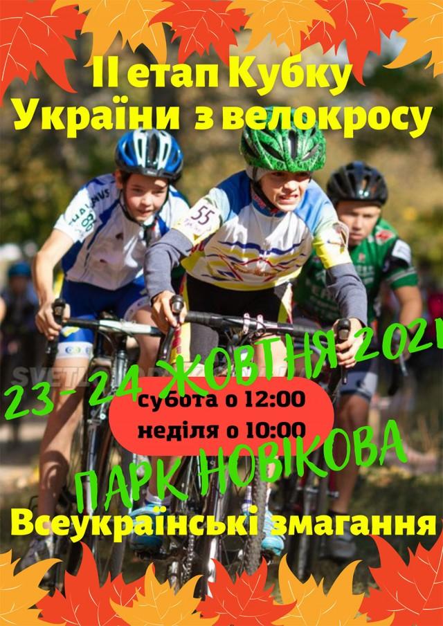 ІІ етап Кубку України з велокросу відбудеться у Світловодську