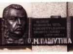 Аркадій Мацієвський – наш видатний земляк