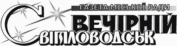 «Світловодськ вечірній» №25 (2391) за 23 червня 2016 року